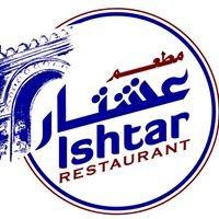 Ishtar Restaurant مطعم عشتار