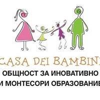 """Casa dei bambini общност и Монтесори детска градина """"Къща на децата"""""""