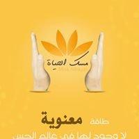 مسك الحياة ~~ Misk Al-hayat