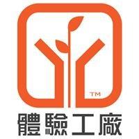 林班道體驗工廠 Experience Factory