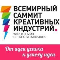 Всемирный саммит креативных индустрий. World summit of creative industries