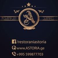 რესტორანი ასტორია • Restaurant Astoria