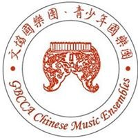 GBCCA Chinese Music Ensembles (大波士頓文協國樂團)