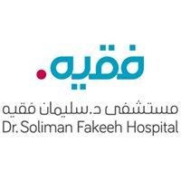 مستشفى الدكتور سليمان فقيه - Dr. Soliman Fakeeh hospital