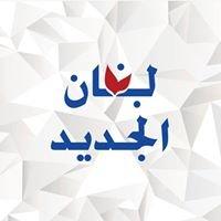 New Lebanon لبنان الجديد