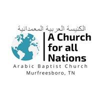 Arabic Baptist Church of Murfreesboro