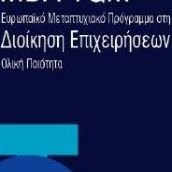 The Official MBA TQM, University of Piraeus