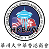 Hong Kong Business Association of Washington - HKBAW