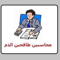 قهوة المحاسبين # محاسبين طافحين الدم
