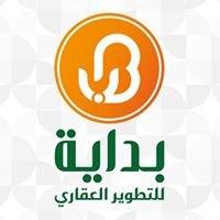 Bedaya Real estate بداية للتطوير العقاري