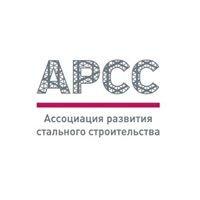 Ассоциация Развития Стального Строительства - АРСС
