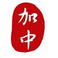 加中文化教育協會 Canada-China Culture and Education Association (CCCEA)