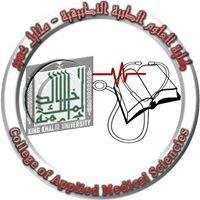 كلية العلوم الطبية التطبيقية -محايل عسير جامعة الملك خالد
