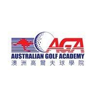 Australian Golf Academy 澳洲高爾夫球學院