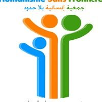 """Humanisme Sans Frontières""""Section Agadir"""""""