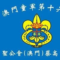 Venture Scout Unit of 16th  Group of Scout Association of Macau