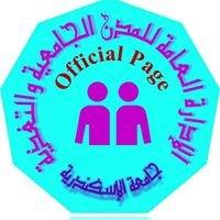 الإدارة العامة للمدن الجامعية والتغذية ـ جامعة الإسكندرية