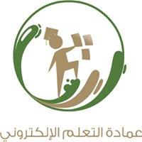 عمادة التعلم الإلكتروني جامعة بيشة