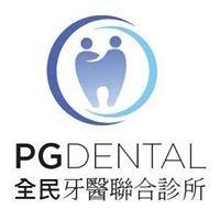 PG Dental Group 全民牙醫聯合診所