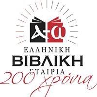 Ελληνική Βιβλική Εταιρία - Hellenic Bible Society
