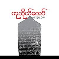 Kuthodaw Library Bagan
