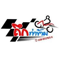 Tuektakam Motorcycle Shop สมชัยแปดริ้วมอเตอร์ ถึก ท่าข้าม
