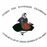 Λυκειο Των Ελληνιδων Σαλαμίνας