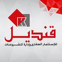قنديل للاستثمار العقاري Kandil for Real Estate investment