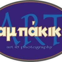 Ταμπάκικα-Tampakika  Ioannina Greece