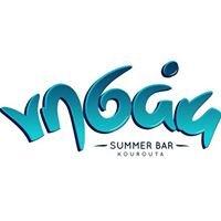 Νησάκι Summer Bar - Kourouta