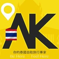 跟著ak泰國自由行-AK Thailand-AK House