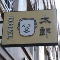 太郎 Taro Japanese Restaurant