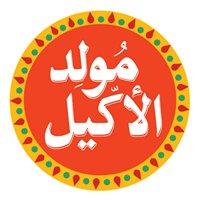 Mouled El Akeel مولد الاكيل