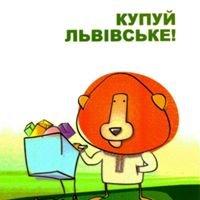 Львівський товаровиробник. Виставка-Ярмарок
