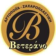 Βετεράνο · Veterano - Αρτοποιία, ζαχαροπλαστική, καφέ