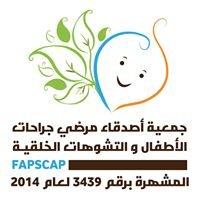 جمعية اصدقاء مرضى جراحات الأطفال والتشوهات الخلقية