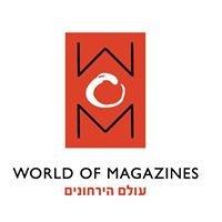 World Of Magazines-הדוכן המיתולוגי דיזינגוף סנטר