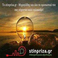 stinpriza.gr - Μιχαηλίδης
