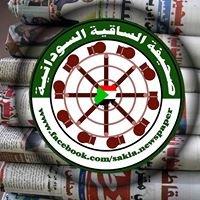 أبرز عناوين الصحف السودانية الصادرة في الخرطوم صباح اليوم