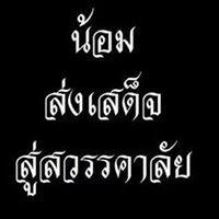 Wattanothaipayap School .. Chiang Mai .. I ♥