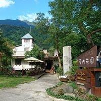 花蓮莫內花園咖啡農莊