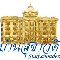 Baan Sukhawadee บ้านสุขาวดี-富贵黄金屋