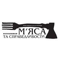 Перша львівська грильова ресторація м'яса та справедливости