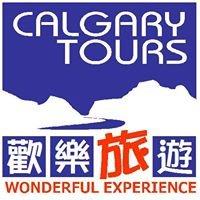 加拿大落磯山國家公園旅遊專家Calgary Tours歡樂旅遊