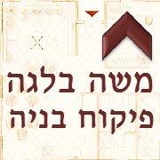 משה בלגה, מפקח בניה - פיקוח וניהול בניה