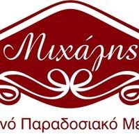 Παραδοσιακά Μελεκούνια - Ξηροί Καρποί  Μιχάλης