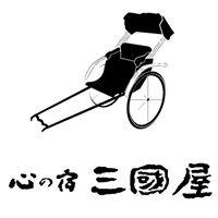 城崎温泉 心の宿三國屋  Kinosaki spa Mikuniya ryokan