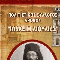 Πολιτιστικός Σύλλογος Κρόκου Κοζάνης ''Ιωακείμ Λιούλιας''