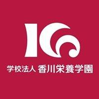 女子栄養大学・香川調理製菓専門学校(学校法人 香川栄養学園)/Kagawa Nutrition University