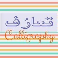 Ta'aruf Calligraphy